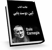 خلاصه کتاب آيين دوست يابي-دانلود جلد1