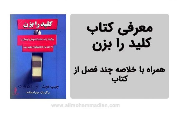 کتاب کلید را بزن