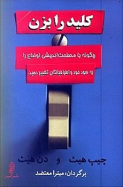 کلید را بزن-کتابی برای ایجاد تغیرات با مصلحت اندیشی